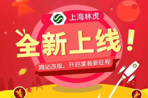 上海林虎建筑装饰材料有限公